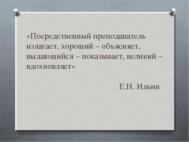 «Посредственный преподаватель излагает, хороший – объясняет, выдающийся – пок...