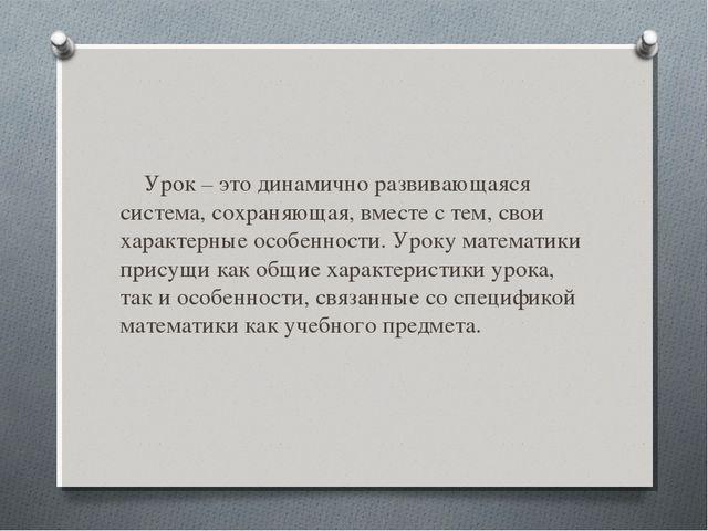 Урок – это динамично развивающаяся система, сохраняющая, вместе с тем, свои...
