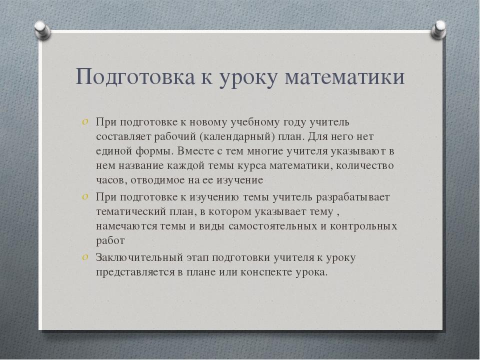 Подготовка к уроку математики При подготовке к новому учебному году учитель с...