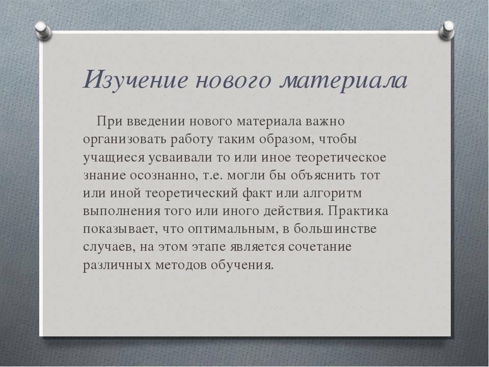 Изучение нового материала При введении нового материала важно организовать р...
