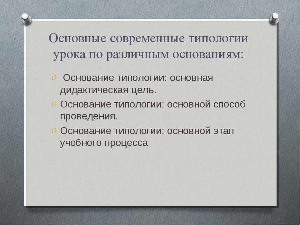 Основные современные типологии урока по различным основаниям: Основание типол...