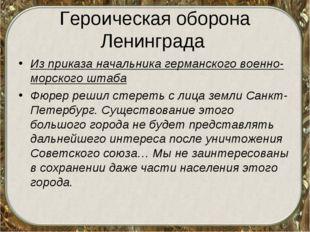 Героическая оборона Ленинграда Из приказа начальника германского военно-морск