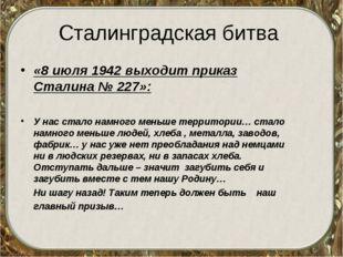 Сталинградская битва «8 июля 1942 выходит приказ Сталина № 227»: У нас стало