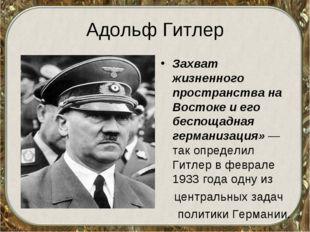 Адольф Гитлер Захват жизненного пространства на Востоке и его беспощадная гер