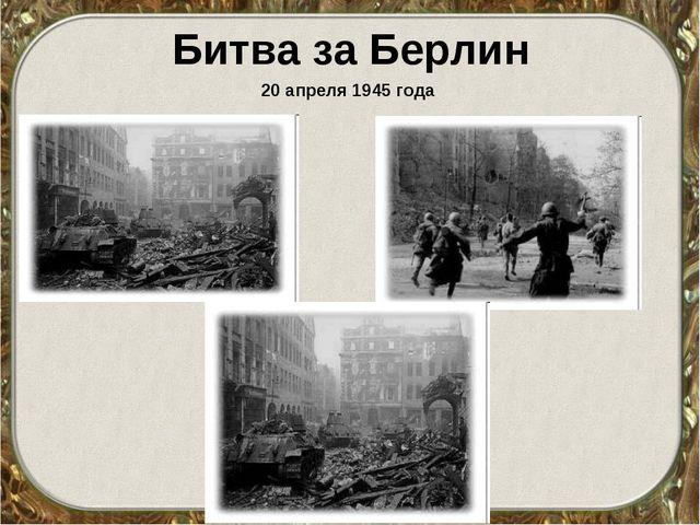 Битва за Берлин 20 апреля 1945 года