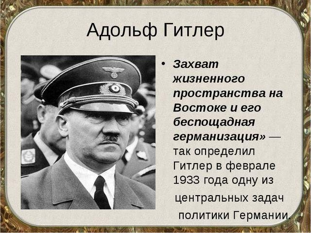 Адольф Гитлер Захват жизненного пространства на Востоке и его беспощадная гер...