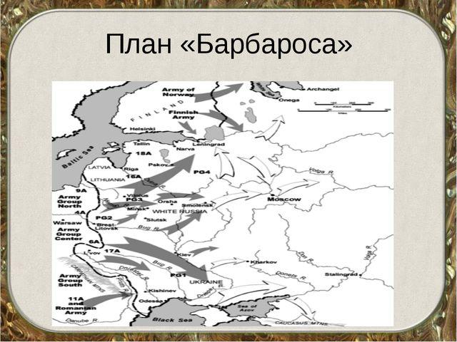 План «Барбароса»