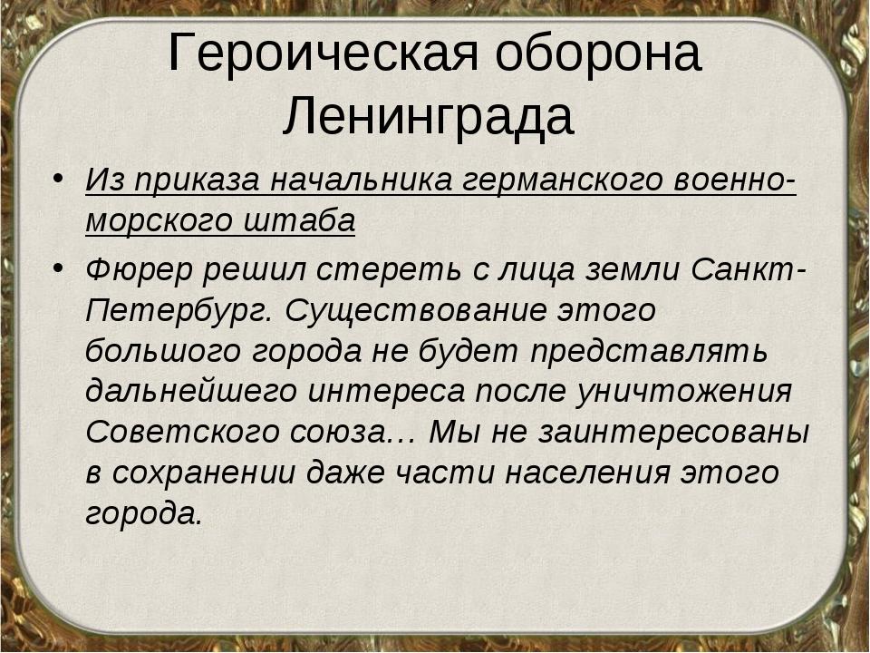Героическая оборона Ленинграда Из приказа начальника германского военно-морск...