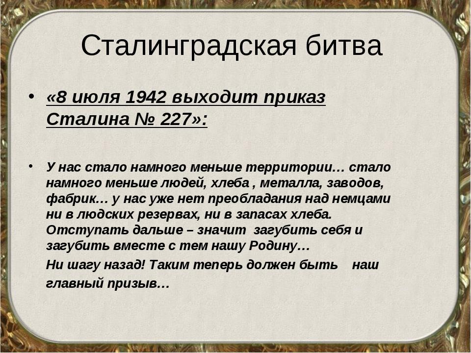 Сталинградская битва «8 июля 1942 выходит приказ Сталина № 227»: У нас стало...
