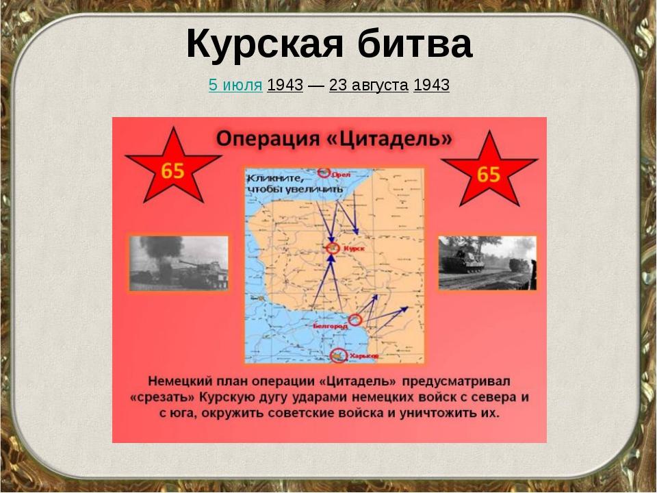Курская битва 5 июля 1943— 23 августа 1943