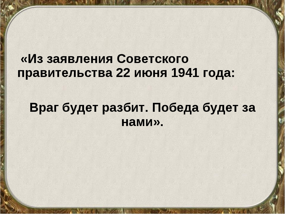 «Из заявления Советского правительства 22 июня 1941 года: Враг будет разбит....