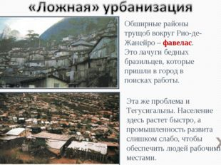 Обширные районы трущоб вокруг Рио-де-Жанейро – фавелас. Это лачуги бедных бра