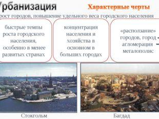 Стокгольм Багдад - рост городов, повышение удельного веса городского населени