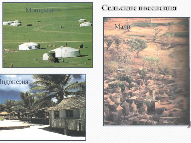 Монголия Индонезия Мали