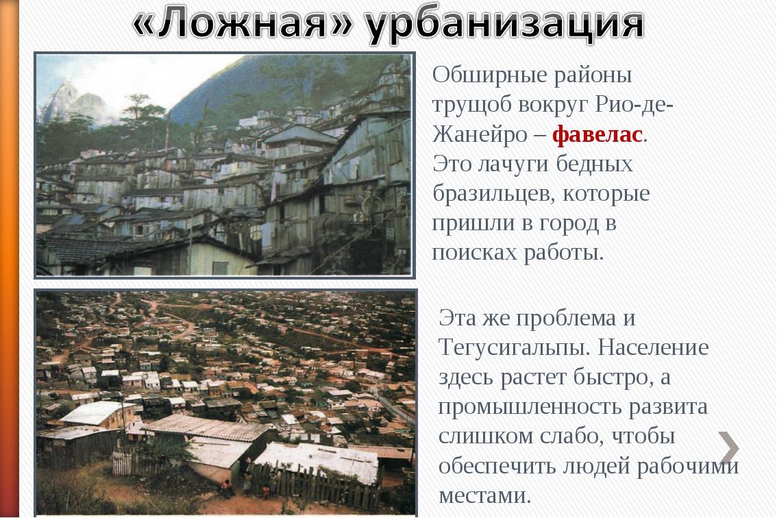 Обширные районы трущоб вокруг Рио-де-Жанейро – фавелас. Это лачуги бедных бра...