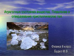 Агрегатные состояния вещества. Плавление и отвердевание кристаллических тел.