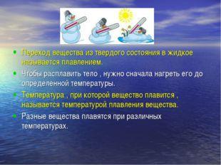 Переход вещества из твердого состояния в жидкое называется плавлением. Чтобы