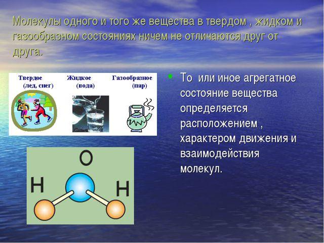 Молекулы одного и того же вещества в твердом , жидком и газообразном состояни...