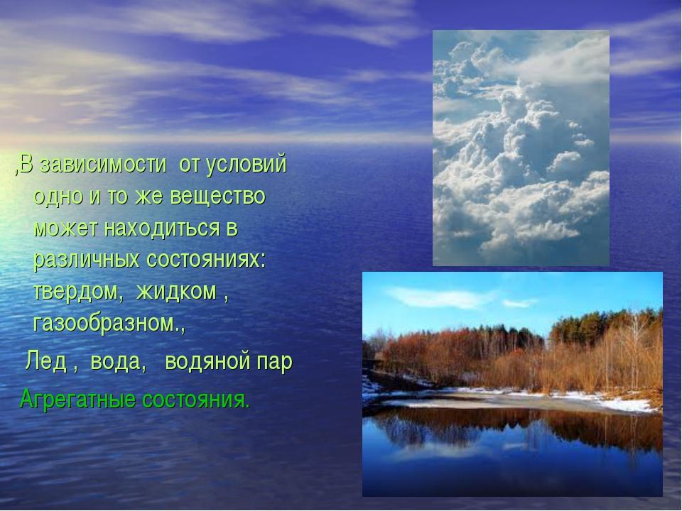 ,В зависимости от условий одно и то же вещество может находиться в различных...
