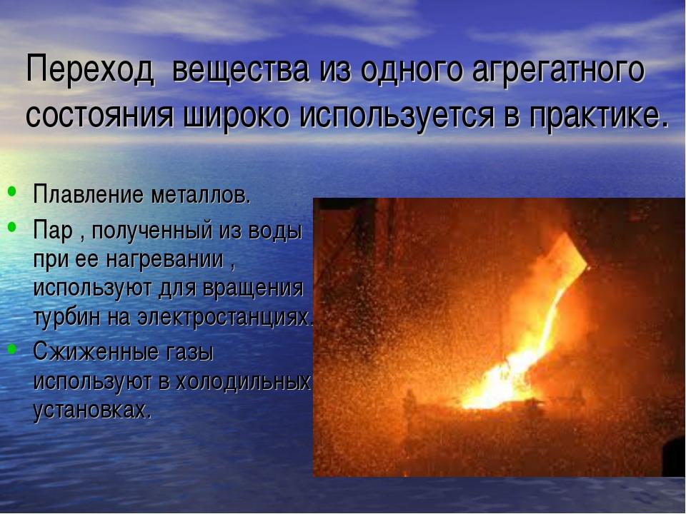 Переход вещества из одного агрегатного состояния широко используется в практи...