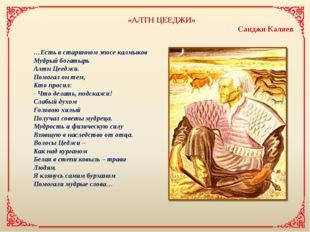 «АЛТН ЦЕЕДЖИ» Санджи Каляев …Есть в старинном эпосе калмыков Мудрый богатырь