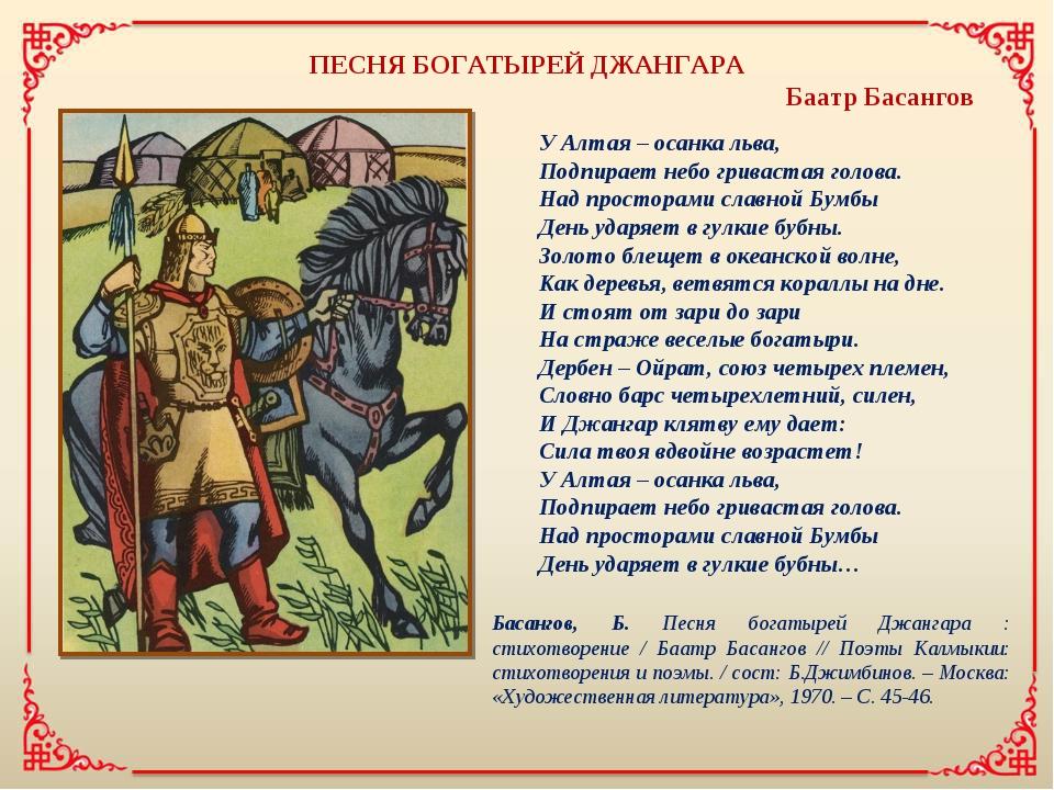 У Алтая – осанка льва, Подпирает небо гривастая голова. Над просторами славно...