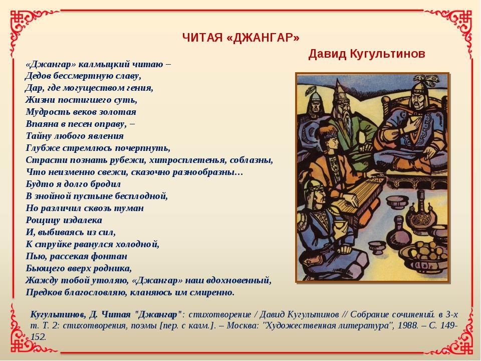 «Джангар» калмыцкий читаю – Дедов бессмертную славу, Дар, где могуществом ген...