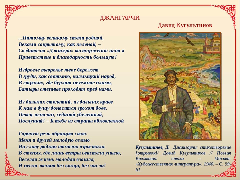 ...Питомцу великому степи родной, Веками сокрытому, как пеленой, – Создателю...