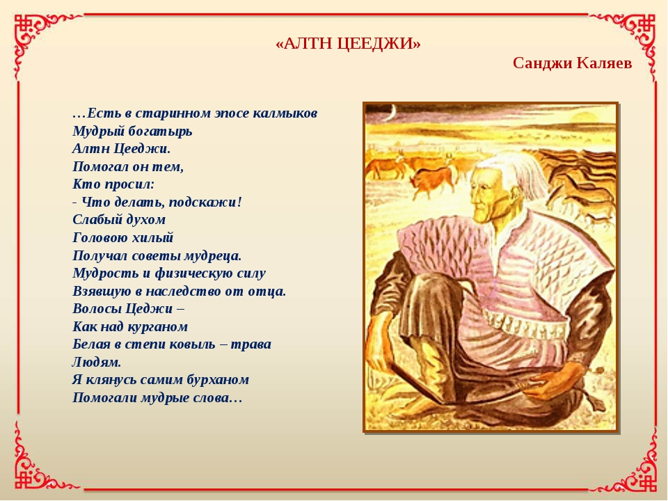 «АЛТН ЦЕЕДЖИ» Санджи Каляев …Есть в старинном эпосе калмыков Мудрый богатырь...