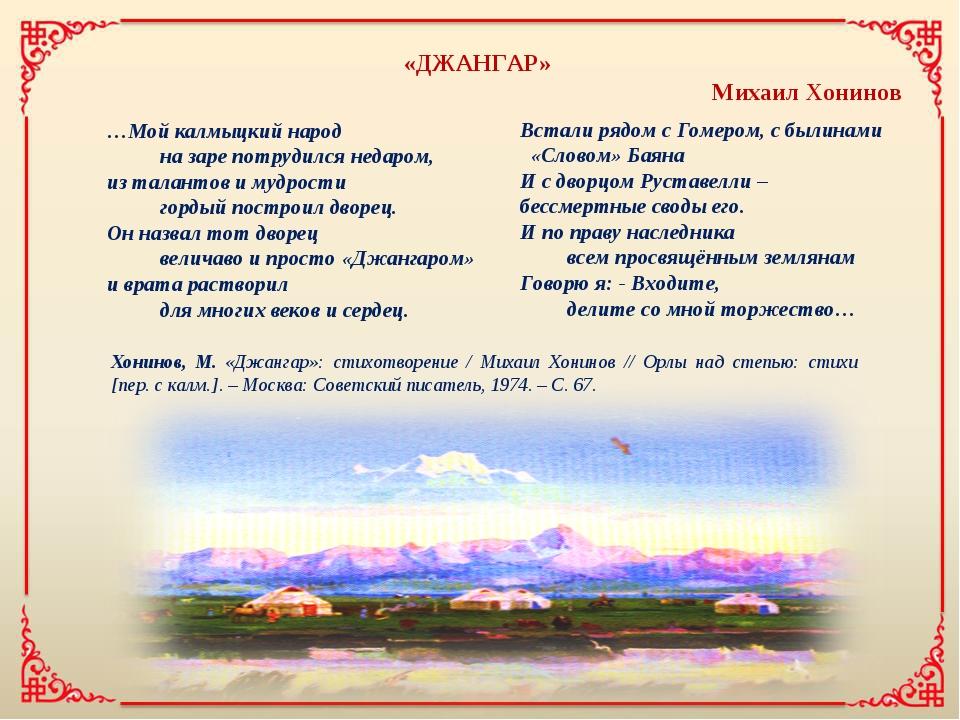 …Мой калмыцкий народ на заре потрудился недаром, из талантов и мудрости горды...