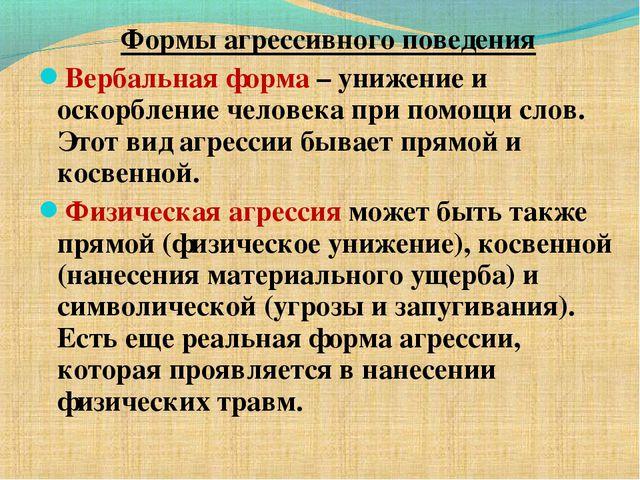 Формы агрессивного поведения Вербальная форма – унижение и оскорбление челове...