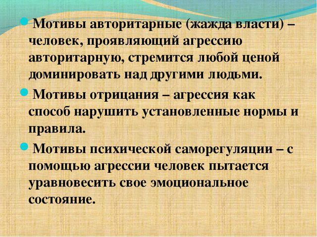 Мотивы авторитарные (жажда власти) – человек, проявляющий агрессию авторитарн...