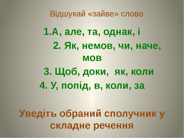 Відшукай «зайве» слово 1.А, але, та, однак, і 2. Як, немов, чи, наче, мов 3....