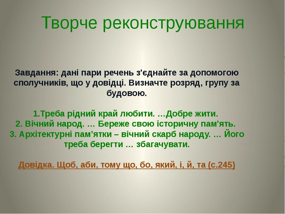 Творче реконструювання Завдання: дані пари речень з'єднайте за допомогою спол...