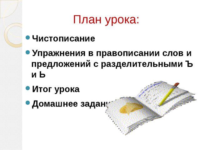 План урока: Чистописание Упражнения в правописании слов и предложений с разд...