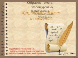 Как писать сжатое изложение подготовила Чаплыгина Г.В., учитель русского язы