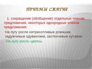 ПРИЕМЫ СЖАТИЯ 1. сокращение (обобщение) отдельных членов предложения, некотор
