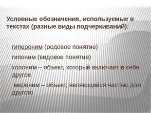 Условные обозначения, используемые в текстах (разные виды подчеркиваний): гип