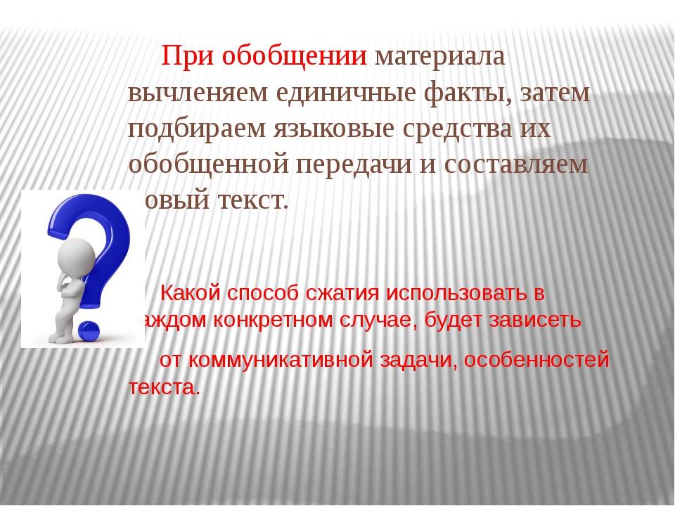 При обобщении материала вычленяем единичные факты, затем подбираем языковые...
