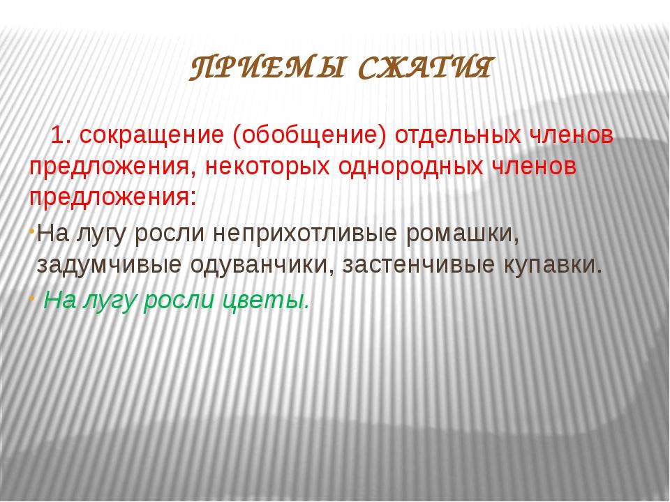 ПРИЕМЫ СЖАТИЯ 1. сокращение (обобщение) отдельных членов предложения, некотор...
