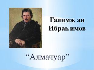 """""""Алмачуар"""" Галимҗан Ибраһимов"""