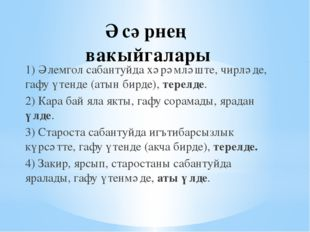 Әсәрнең вакыйгалары 1) Әлемгол сабантуйда хәрәмләште, чирләде, гафу үтенде (а