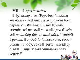 """VII. Қорытынды. Әбунасыр Әль Фараби: """"...адам кез-келген жұмысқа жарамды бол"""