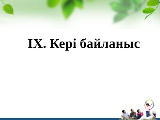 IX. Кері байланыс