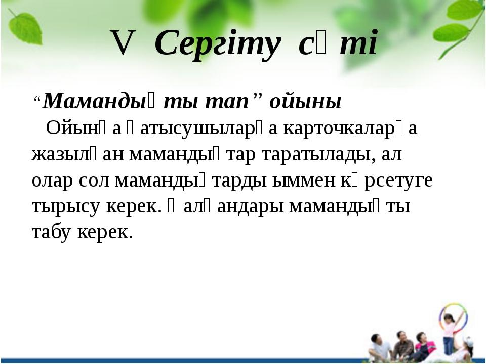 """V Сергіту сәті """"Мамандықты тап"""" ойыны Ойынға қатысушыларға карточкаларға жаз..."""