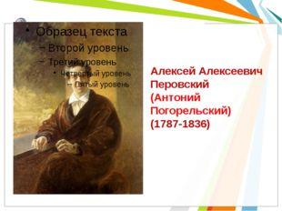 Алексей Алексеевич Перовский (Антоний Погорельский) (1787-1836)