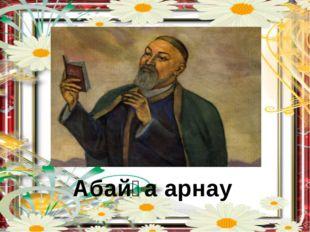 Абайға арнау