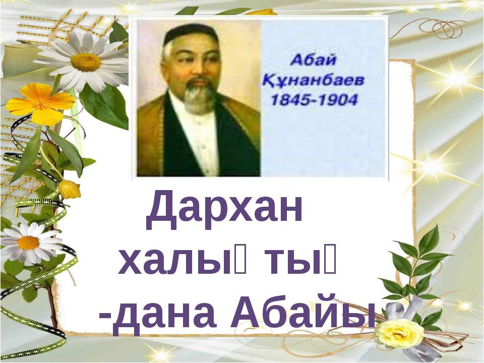 Дархан халықтың -дана Абайы