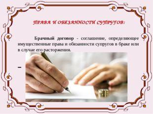 ПРАВА И ОБЯЗАННОСТИ СУПРУГОВ: Брачный договор - соглашение, определяющее имущ