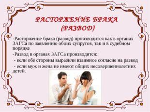 РАСТОРЖЕНИЕ БРАКА (РАЗВОД) -Расторжение брака (развод) производится как в орг